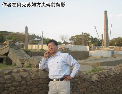 刘植荣:学学埃塞俄比亚追讨文物
